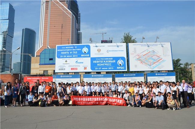 Nengxing plant appears in Russias international oil and gas exhibition in 2013(图1)